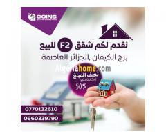 Vente appartements f2 Alger Bordj El Kiffan