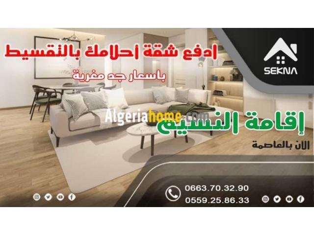 Vente appartement par facilité Alger Bordj El Kiffan